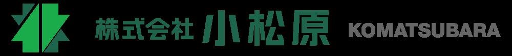 株式会社 小松原