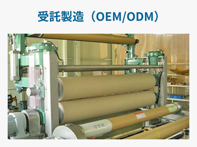 受託製造(OEM/ODM)