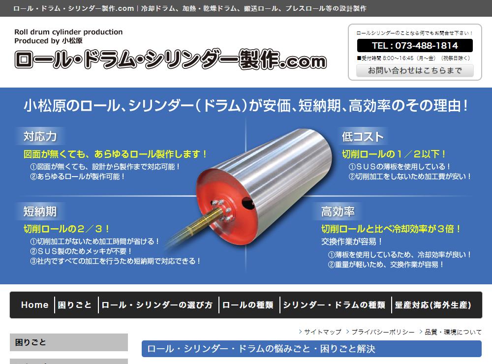 ロール・ドラム・シリンダー専用サイト