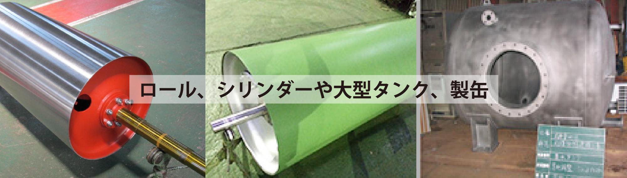 ロールシリンダーや大型タンク、製缶