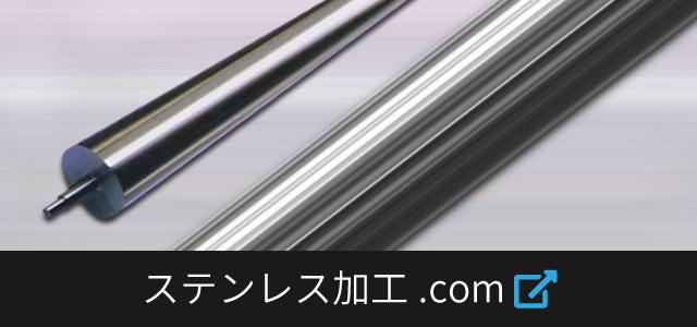 ステンレス加工.com