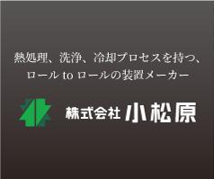 株式会社小松原